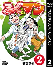 表紙: ふぐマン 2 (ヤングジャンプコミックスDIGITAL)   徳弘正也