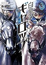 表紙: 白星のギャロップ(3) (裏少年サンデーコミックス) | 西連助