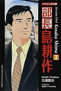 バイリンガル版 部長島耕作〈3〉 (講談社バイリンガル・コミックス)