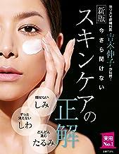 表紙: 新版 今さら聞けないスキンケアの正解 主婦の友実用No.1シリーズ | 吉木 伸子