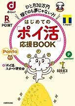 表紙: ひと月20万円稼ぐのも夢じゃない?! はじめての「ポイ活」応援BOOK | 「ポイ活」スタート研究会