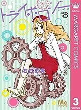 表紙: トライボロジー 3 (マーガレットコミックスDIGITAL)   石田拓実