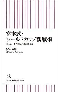 宮本式・ワールドカップ観戦術 サッカー世界地図の読み解き方 (朝日新書)...