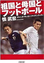 表紙: 増補版 祖国と母国とフットボール (朝日文庫) | 慎武宏