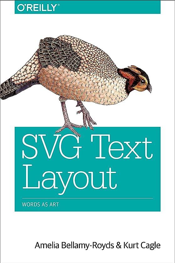 論理的外交問題最もSVG Text Layout: Words as Art (English Edition)