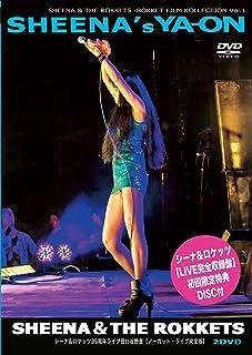 SHEENA's YA-ON シーナ&ロケッツ35周年ライブ (完全ノーカット・ライブ/初回限定版) [DVD]
