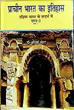 Pracheen Bharat ka Itihas-Dakshin Bharat ke Sandarb me (2 Bhag Me)