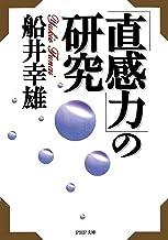 表紙: 「直感力」の研究 (PHP文庫) | 船井 幸雄