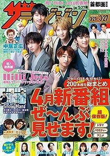 ザテレビジョン 首都圏関東版 2020年3/27号