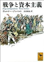 表紙: 戦争と資本主義 (講談社学術文庫)   W.ゾンバルト