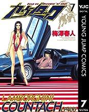 表紙: カウンタック 7 (ヤングジャンプコミックスDIGITAL) | 梅澤春人