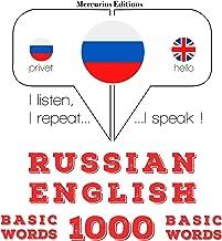 Russian - English. 1000 basic words: I listen, I repeat, I speak