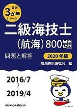 二級海技士(航海)800題 問題と解答【2020年版】(収録・2016年7月~2019年4月) (最近3か年シリーズ)