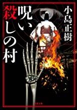 表紙: 呪い殺しの村 (双葉文庫) | 小島正樹