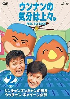 ウンナンの気分は上々。Vol.2 シンチャンナンチャンの旅 &ウッチャン・キャイ〜ンの旅 [DVD]...