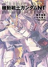 表紙: 小説 機動戦士ガンダムNT (角川コミックス・エース) | 竹内 清人