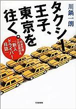 表紙: タクシー王子、東京を往く。 日本交通・三代目若社長「新人ドライバー日誌」 (文春e-book) | 川鍋一朗