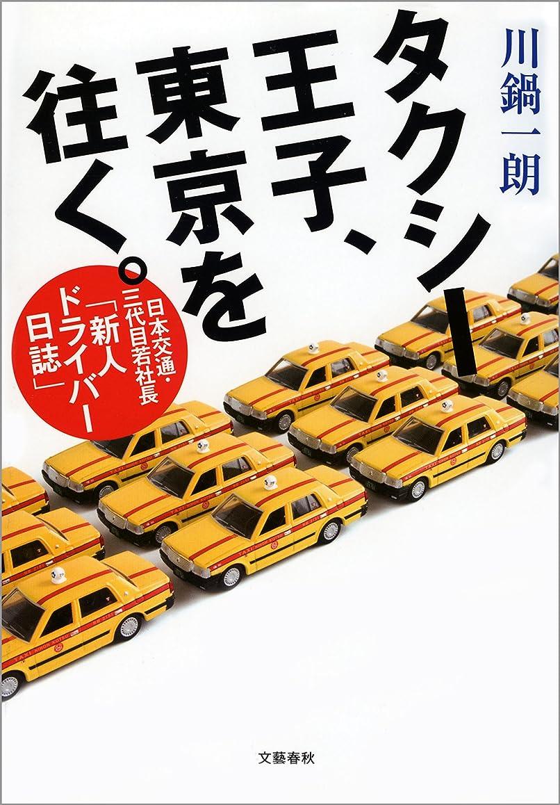 追い越す急速な縫い目タクシー王子、東京を往く。 日本交通?三代目若社長「新人ドライバー日誌」 (文春e-book)