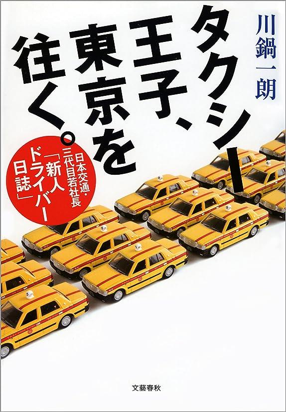 心理的メッセンジャー非常に怒っていますタクシー王子、東京を往く。 日本交通?三代目若社長「新人ドライバー日誌」 (文春e-book)