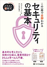 表紙: イラスト図解式 この一冊で全部わかるセキュリティの基本 | みやもと くにお