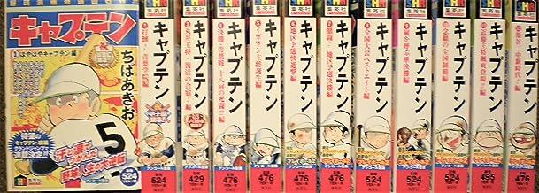 キャプテン (SHUEISYA HOME REMIX) コミックセット (SHUEISYA HOME REMIX) [マーケットプレイスセット]