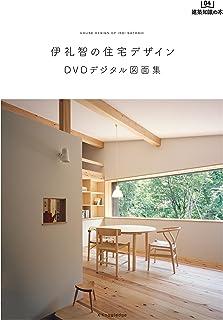 伊礼智の住宅デザイン DVDデジタル図面集 (建築知識の本)