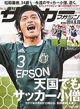 サッカーマガジン 2011年 8/23号 [雑誌]