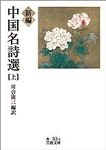 表紙: 新編 中国名詩選 (上) (岩波文庫) | 川合 康三