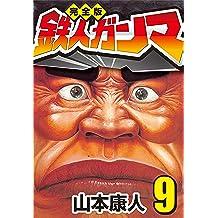 [完全版]鉄人ガンマ9 (CoMax)