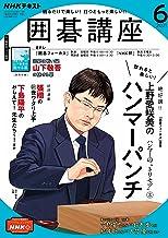 NHK 囲碁講座 2021年 6月号 [雑誌] (NHKテキスト)