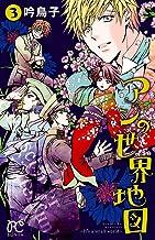 表紙: アンの世界地図~It's a small world~ 3 (ボニータ・コミックス) | 吟鳥子