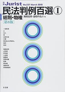 民法判例百選I 総則・物権 第8版 (別冊ジュリスト237号)