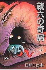 蔵六の奇病 Kindle版