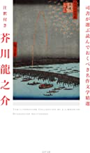 Ryunosuke Akutagawa: The literature collection by a librarian (Japanese Edition)
