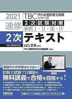 2021年度版 速修2次テキスト (TBC中小企業診断士試験シリーズ)