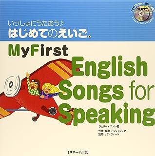 いっしょにうたおう はじめてのえいご〈3〉My First English Songs for Speaking