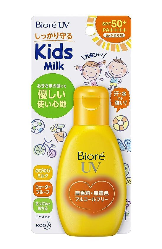 フリルシプリー不適当ビオレ UV のびのびキッズミルク SPF50+/PA++++ 90g