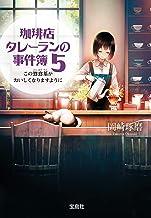 表紙: 珈琲店タレーランの事件簿 5 この鴛鴦茶がおいしくなりますように【電子版イラスト特典付】 (宝島社文庫) | 岡崎琢磨
