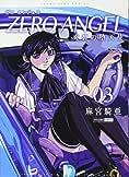 ゼロエンジェル 03―爽碧の堕天使 (ヤングキングコミックス)
