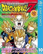 表紙: ドラゴンボールZ アニメコミックス 10 危険なふたり! 超戦士はねむれない (ジャンプコミックスDIGITAL)   鳥山明
