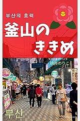 釜山のききめ Kindle版