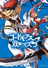 表紙: コードギアス 双貌のオズO2(2) (角川コミックス・エース) | サンライズ
