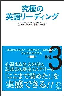[音声DL付]究極の英語リーディングVol. 3 究極の英語リーディングシリーズ