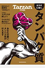 Tarzan特別編集 カラダに効く、タンパク質 Kindle版