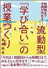表紙: 流動型『学び合い』の授業づくり ~時間割まで子どもが決める!~ | 高橋尚幸
