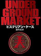 表紙: UNDERGROUND MARKET ヒステリアン・ケース | 藤井太洋