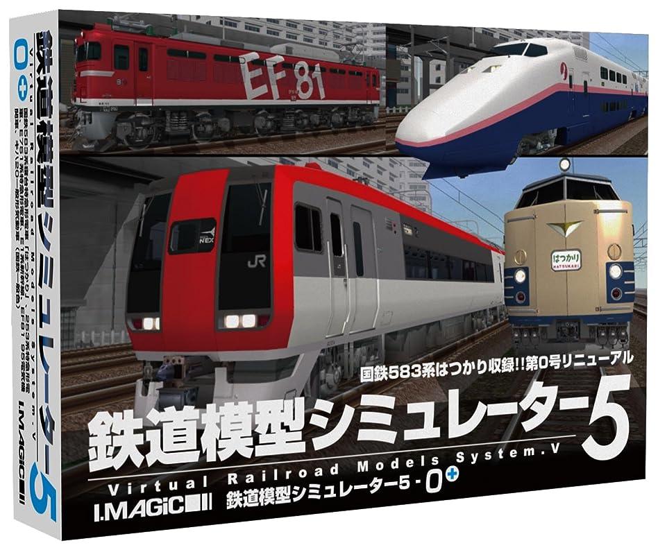お酒リラックスした動揺させる鉄道模型シミュレーター5-0+