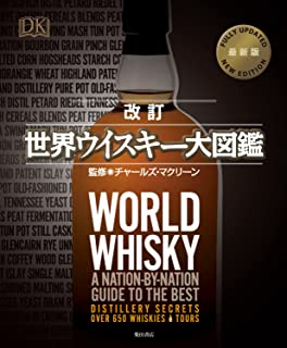 改訂 世界ウイスキー大図鑑