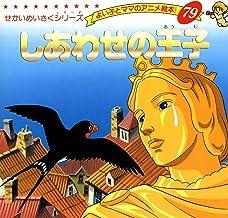 表紙: しあわせの王子 よい子とママのアニメ絵本 | 平田昭吾