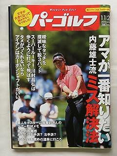 週刊パーゴルフ 2012年 11月20日号 vol.43 [雑誌]